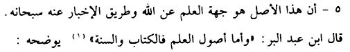 Muqodimah Sumber Hukum Islam#1 Pic-10
