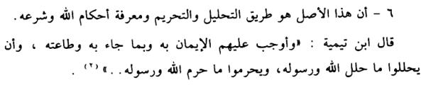 Muqodimah Sumber Hukum Islam#1 Pic-11