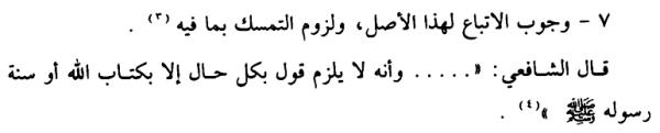 Muqodimah Sumber Hukum Islam#1 Pic-12