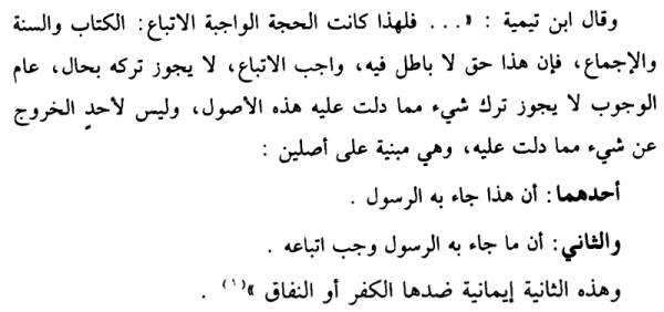 Muqodimah Sumber Hukum Islam#1 Pic-14