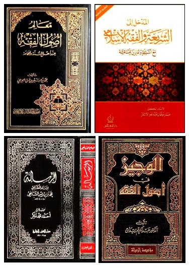Muqodimah Sumber Hukum Islam#1 Pic-2