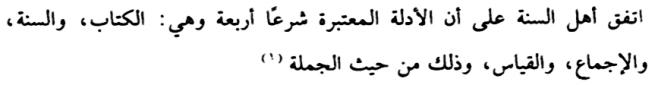 Muqodimah Sumber Hukum Islam#1 Pic-3