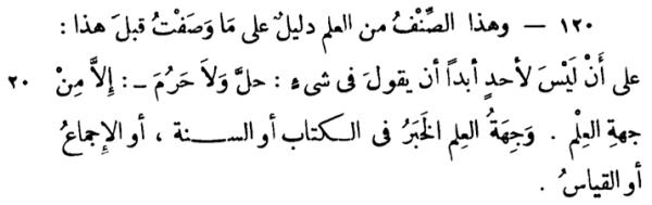 Muqodimah Sumber Hukum Islam#1 Pic-4