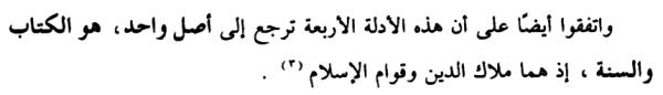 Muqodimah Sumber Hukum Islam#1 Pic-5