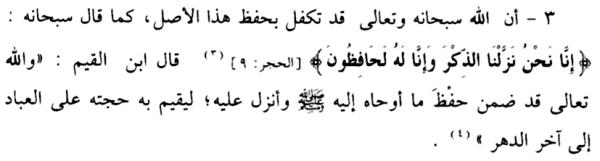 Muqodimah Sumber Hukum Islam#1 Pic-7