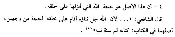 Muqodimah Sumber Hukum Islam#1 Pic-8