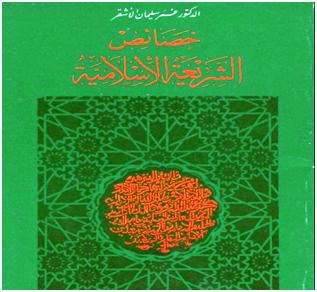 Muqodimah Sumber Hukum Islam#2 Pic-2