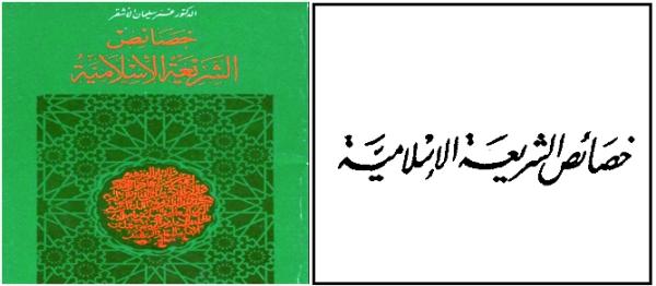 Muqodimah Sumber Hukum Islam#4 Pic-2